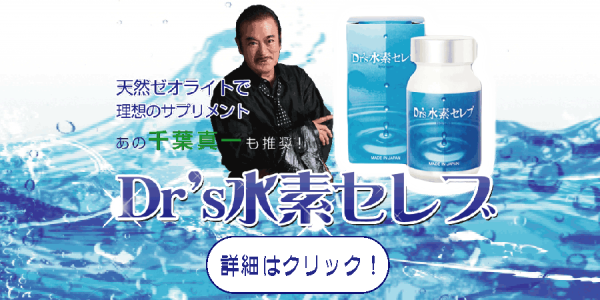 水素セレブLPクリックS